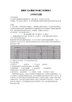 安徽宣城市2020届高三第二次调研测试文科综合试题(含答案).doc
