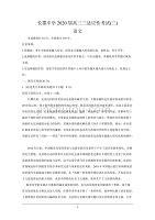 湖南省长郡中学2020届高三第三次适应性考试 语文 Word版含答案