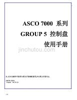asco7000系列group5控制盤使用手冊簿