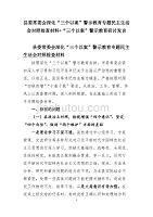 """县委常委会深化""""三个以案""""警示教育专题民主生活会对照检查材料+""""三个以案""""警示教育研讨发言"""