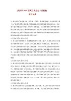 湖北省武汉市2020届高三毕业生五月质量检测文综政治试题 Word版含答案