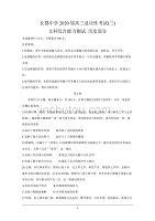 湖南省长郡中学2020届高三第三次适应性考试 历史 Word版含答案