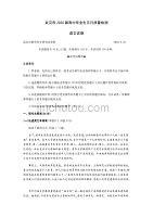 湖北省武汉市2020届高三毕业生五月质量检测语文试题 Word版含答案