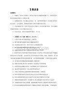 湖南省怀化市中方县第二中学2020届高三全国统一冲刺考试生物试卷Word版