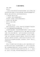青島版五四制小學科學五年級上冊《11誰能傳播聲音》教案