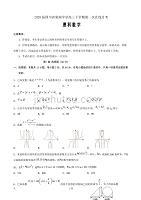 2020届四川省棠湖中学高三下学期第一次在线月考数学(理)试题Word版