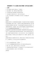 河南省南阳市一中2020届高三生物上学期第一次月考试题(含解析)