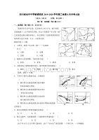 四川省阆中中学新城校区2019-2020学年高二地理4月月考试题[含答案]