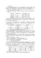 資金成本和資本結構計算習題(有答案).doc