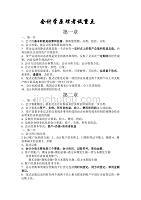 會計學原理考試重點.doc