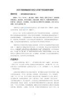 2020年春部编版初中语文九年级下册名著资料整理