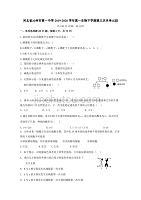 河北省沧州市第一中学2019-2020学年高一生物下学期第三次月考试题[含答案]