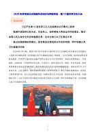2020年高考政治主觀題熱點知識與押題專練:第73屆世界衛生大會展現中國擔當