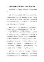 5篇思政专题片《疫情大考中国答卷》观后感