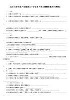 2020年春部编八年级语文下册全册古诗文理解性默写(完整版)