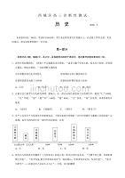 北京市西城區2020屆高三診斷性考試(5月)歷史試題 Word版含答案