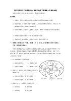 重庆市云阳江口中学校2020届高三地理下学期第一次月考试题[含答案]
