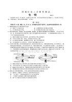 北京市西城區2020屆高三診斷性考試(5月)生物試題 含答案