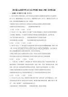 四川省乐山沫若中学2019-2020学年高一政治4月第一次月考试题[含答案]