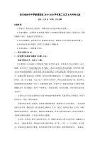 四川省阆中中学新城校区2019-2020学年高二语文4月月考试题[含答案]