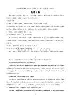 2020届安徽省皖江名校联盟高三第一次联考(8月)英语Word版