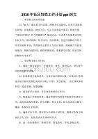 2020年社區婦聯工作計劃ppt例文