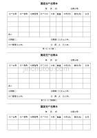 固定資產領用單(最佳模板-三聯).doc