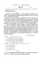 北京市西城區2020屆高三5月診斷性測試 語文試題 含答案