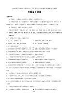 2020届四川省宜宾四中高三下学期第一次在线月考理科综合试题Word版