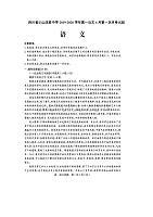 四川省乐山沫若中学2019-2020学年高一语文4月第一次月考试题[含答案]