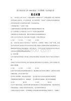 2020届四川省泸县五中高三下学期第一次在线月考政治试题Word版