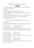 2020届安徽省皖江名校联盟高三第一次联考(8月)历史Word版