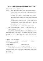 四川省遂宁市射洪中学2020届高三文综下学期第一次线上月考试题[含答案]