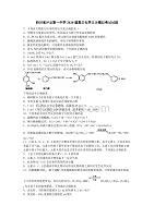 四川省泸县第一中学2020届高三化学三诊模拟考试试题[含答案]
