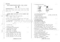 2019年高考化学江苏卷及详细答案高清