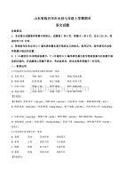 山東省臨沂市七年級上學期期末語文試題(解析版)