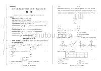 2019年高考数学浙江卷及答案经典高清版