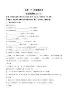福建省永春第一中學七年級下學期期末考試語文試題(解析版)