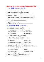 NCU高等數學(上)試題及答案