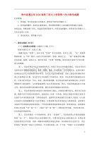 貴州省遵義市2020屆高三語文上學期第一次大聯考試題