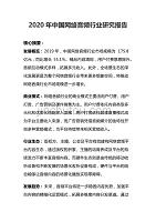 2020年中国网络音频行业深度调研报告