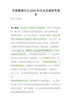 中国数据中心2020年行业发展研究报告