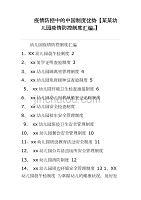 疫情防控中的中國制度優勢【某某幼兒園疫情防控制度匯編.】