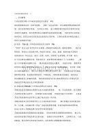 最新中外政治思想史作業-答案(實用)