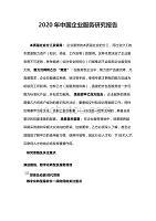 2020年中国企业服务深度调研报告