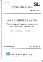 [规范]SL 544-2011 水利工程设备制造监理技术导则