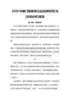 2020中国门窗幕墙行业[品牌研究]与[市场分析]报告