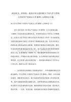 政法機關、檢察院、機場分局入黨積極分子深入學習貫徹《中國共產黨政法工作條例》心得體會8篇