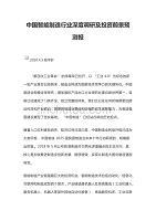中国智能制造行业深度调研及投资前景预测报