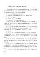 交通标线的施工的解决方案、施工方法 (1).doc